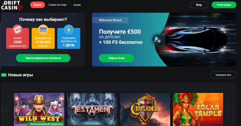 Оформление сайта Drift casino