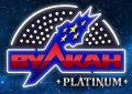 Разделы, присутствующие на официальном сайте Вулкан Платинум