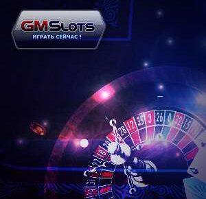 Gmslots – популярный онлайн-клуб с большим ассортиментом виртуальных аппаратов