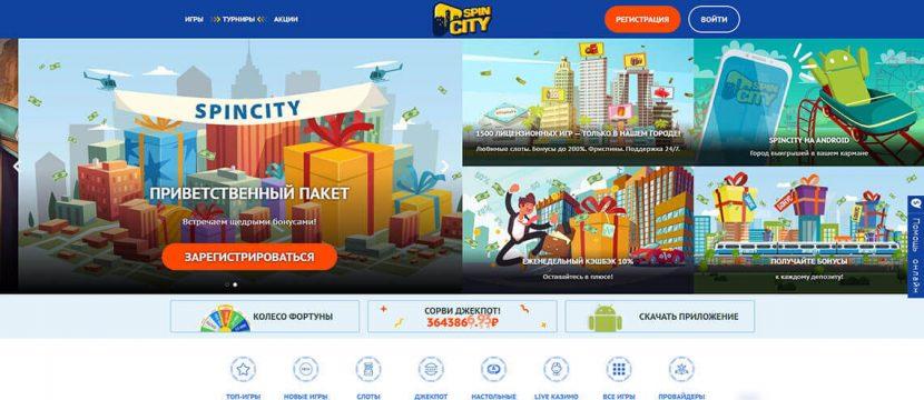 Спин Сити казино через официальный сайт